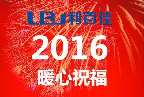 喜迎元旦 展望2016  祝福湖南人民