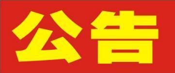 湖南利百佳橱柜有限公司关于2008年-2009年老客户更换台面通知