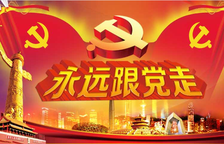 相约中国梦——向党的生日献礼