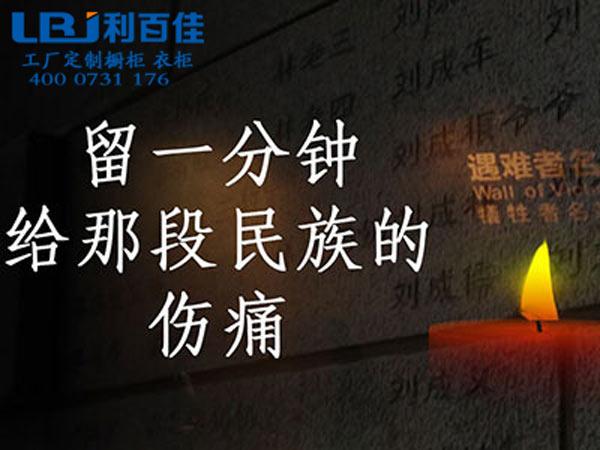 勿忘国耻!利百佳追忆南京大屠杀公祭日