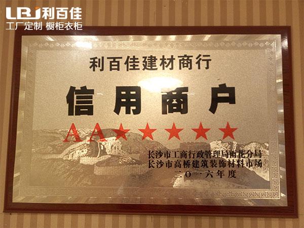"""热烈祝贺湖南利百佳橱柜公司连续八年评为""""信用商户"""""""