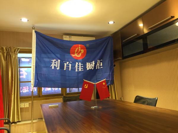 利百佳橱柜2017年第一届全体员工大会如期举行