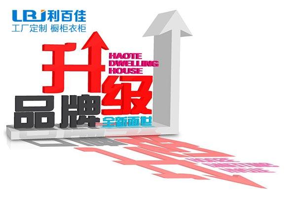 品牌升级 曹菊宏带领利百佳品牌打造差异化产品