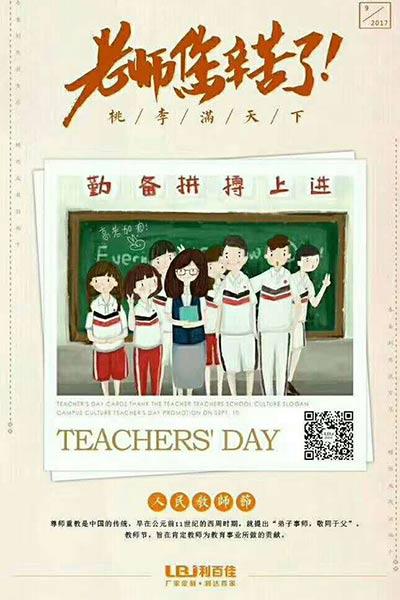 利百佳橱柜定制厂家祝所有的教师节日快乐!