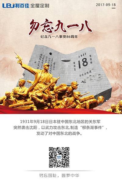 利百佳橱柜品牌∣9.18勿忘国耻,强我中华