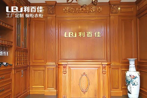 湖南利百佳橱柜有限公司品牌故事