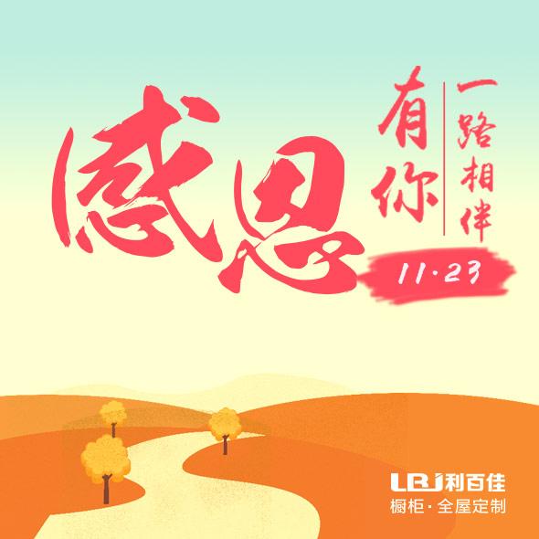 利百佳橱柜定制品牌︱感恩节:感恩一路有你!