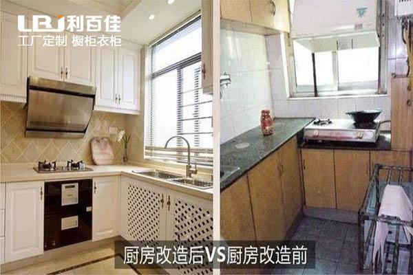 利百佳橱柜品牌|旧厨房改造,你必须知道的事!