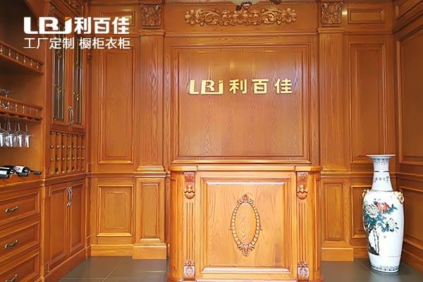 引领消费潮流,湖南利百佳橱柜有限公司开放董事长接待日