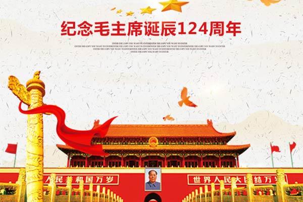 利百佳橱柜品牌︱今天,一起缅怀伟人毛泽东!
