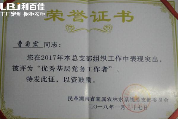 """再传喜讯-曹菊宏获评""""优秀党务工作者"""" 荣誉"""