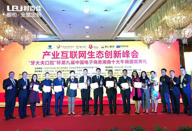 不断前行,利百佳荣获中国电子商务湖南十大牛商企业