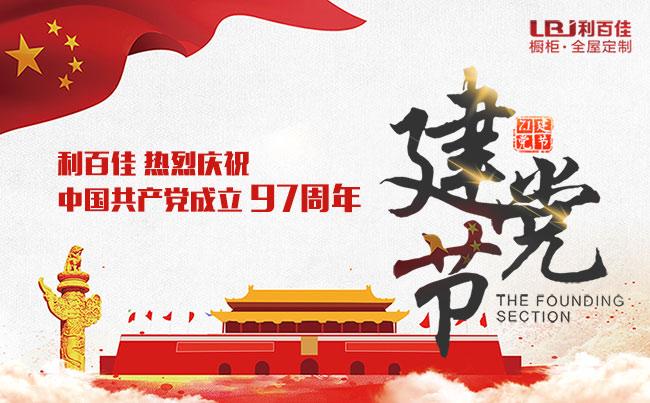 利百佳橱柜祝伟大的中国共产党生日快乐!
