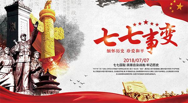 利百佳橱柜丨纪念七七事变81周年