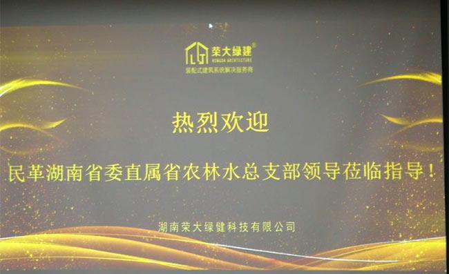 民革湖南省直农林水系统领导考察荣大绿建