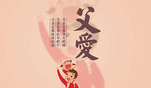 8月8日,传承中国人自己的父亲节