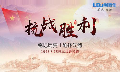 湖南利百佳橱柜公司隆重纪念抗战胜利73周年