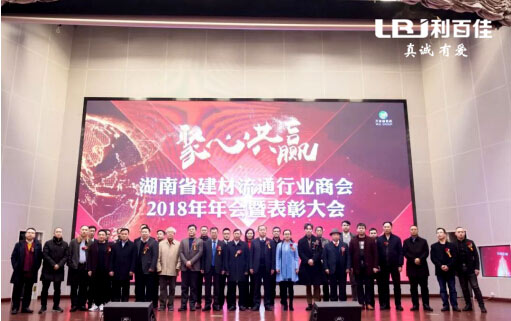 利百佳橱柜应邀参加湖南省建材流通行业商会峰会
