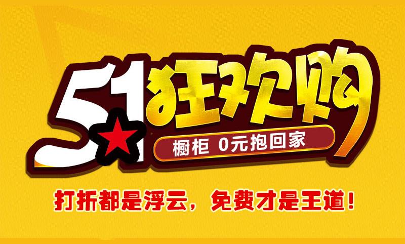 方太厨电&利百佳橱柜五一大促销,橱柜0元购