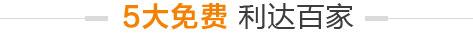 利佰佳橱柜厂家5大免费服务